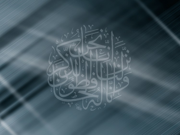 Fonds d'écran Art - Numérique Style Islamique Islam Bismilah Blue