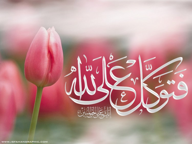 Fonds d'écran Art - Numérique Style Islamique god