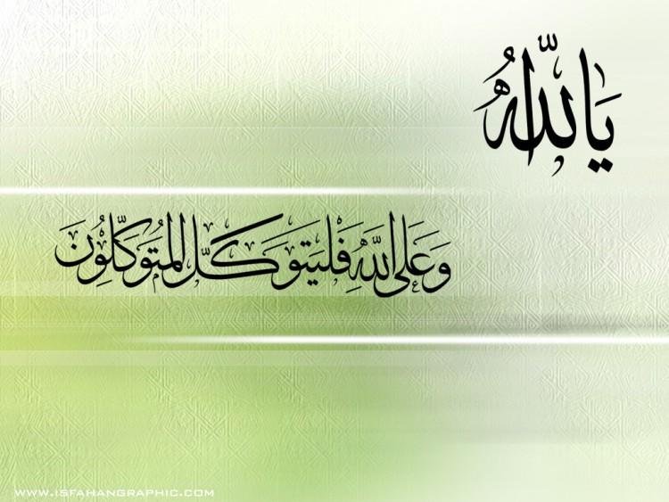 Wallpapers Digital Art Style Islamic alah