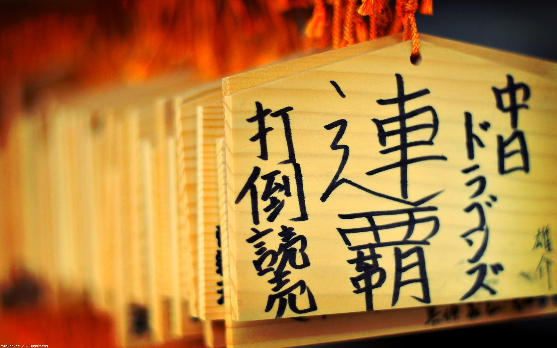 Fonds d'écran Voyages : Asie Japon Petits panneaux en bois
