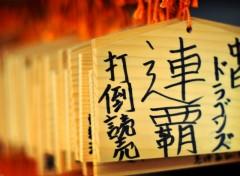Fonds d'écran Voyages : Asie Petits panneaux en bois