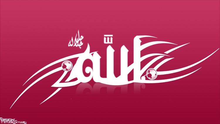 Fonds d'écran Art - Numérique Style Islamique allah!!!