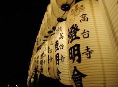 Fonds d'écran Voyages : Asie Lanternes au Yasaka Shrine - Kyoto