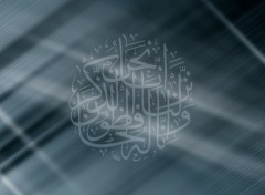Wallpapers Digital Art Islam Bismilah Blue