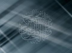 Fonds d'écran Art - Numérique Islam Bismilah Blue