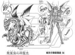Fonds d'écran Manga armure divine du dragon