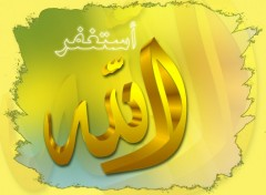 Wallpapers Digital Art allah 1