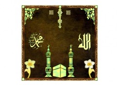 Wallpapers Digital Art ALLAH et Mohammed swt