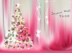 Art - Numérique Joyeux Noël